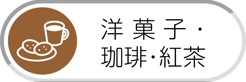 洋菓子・珈琲・紅茶